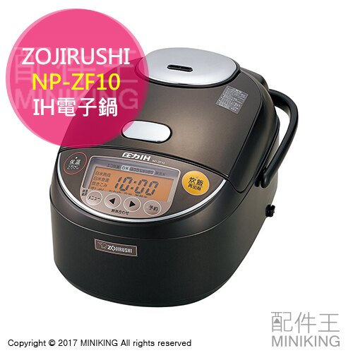 【配件王】日本代購 ZOJIRUSHI 象印 NP-ZF10 IH電子鍋 壓力電鍋 厚釜鍋 6人份 另 NP-ZF18