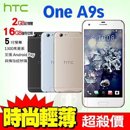 HTC One A9S 16GB 贈64G記憶卡+螢幕貼 LTE 16G智慧型手機 免運費