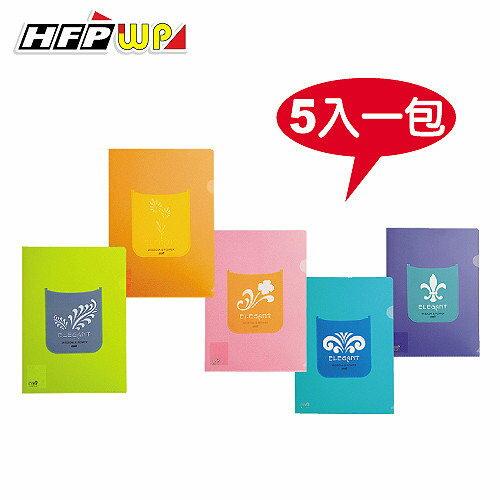 HFPWP 文件套 歐風配色 環保 CEL310~5 製 5入 組