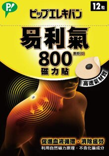 德芳保健藥妝:易利氣磁力貼-一般型(800高斯)12粒【德芳保健藥妝】