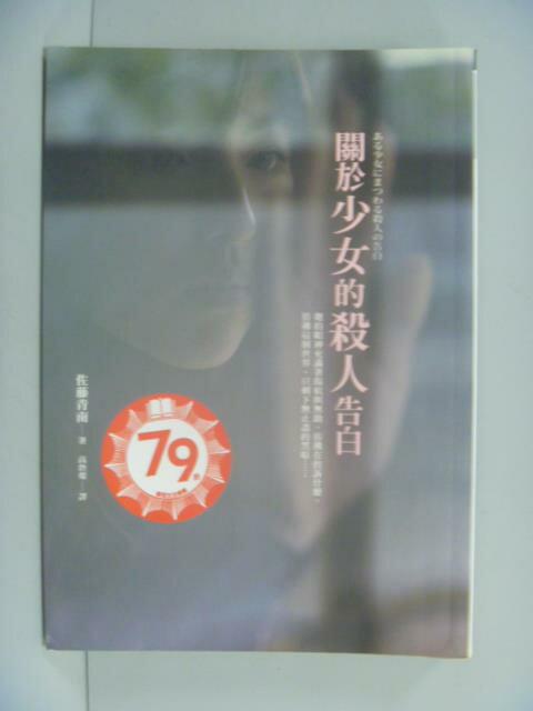 ~書寶 書T2/一般小說_GEP~關於少女的殺人告白_佐藤青南