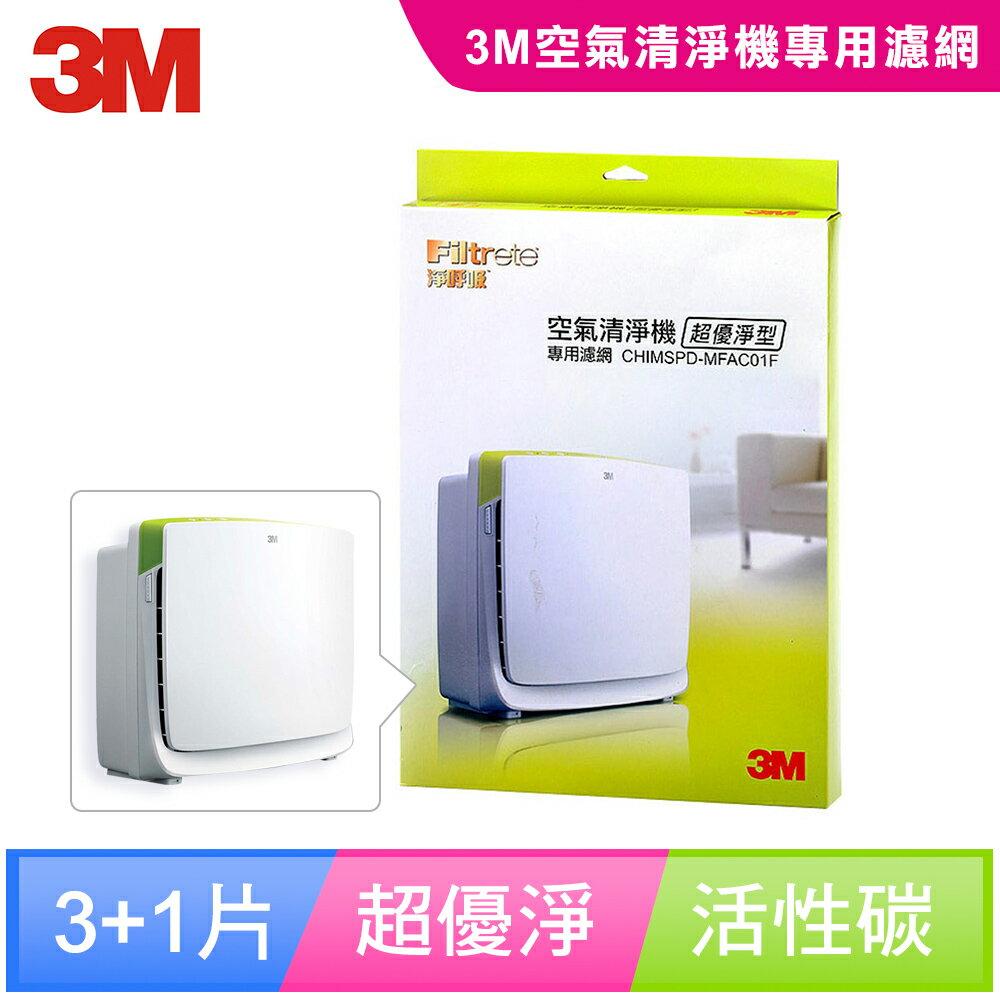 【3M】 淨呼吸空氣清淨機 超優淨型替換濾網 (買三送一超值組)