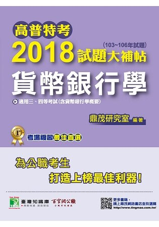 高普特考2018試題大補帖【貨幣銀行學】(103~106年)