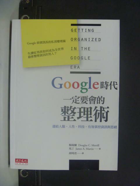 ~書寶 書T2/財經企管_LAK~Google時代一定要會的整理術_胡琦君 梅瑞爾