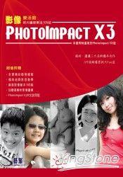 PhotoImpact X3影像樂活館:照片編修樂活105招(附光碟)