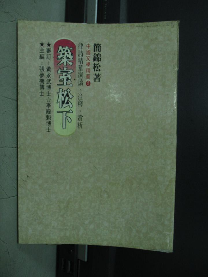【書寶二手書T8/文學_NEV】築室松下(律詩精華賞析)_1982年