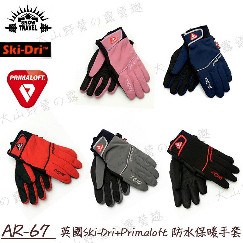 【露營趣】SNOW TRAVEL AR-67 英國Ski-Dri+Primaloft 防水保暖手套 保暖手套 防寒手套 機車手套 騎車滑雪旅遊登山露營