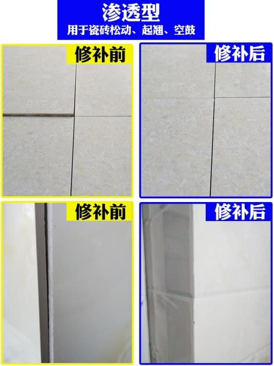 修補劑 瓷磚膠強力粘合劑地磚空鼓松動脫落修復注射灌縫膠瓷磚修補劑專用生活 摩可美家