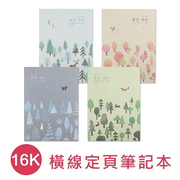 珠友SS-10099-A1916K定頁筆記(橫線)記事本-森林