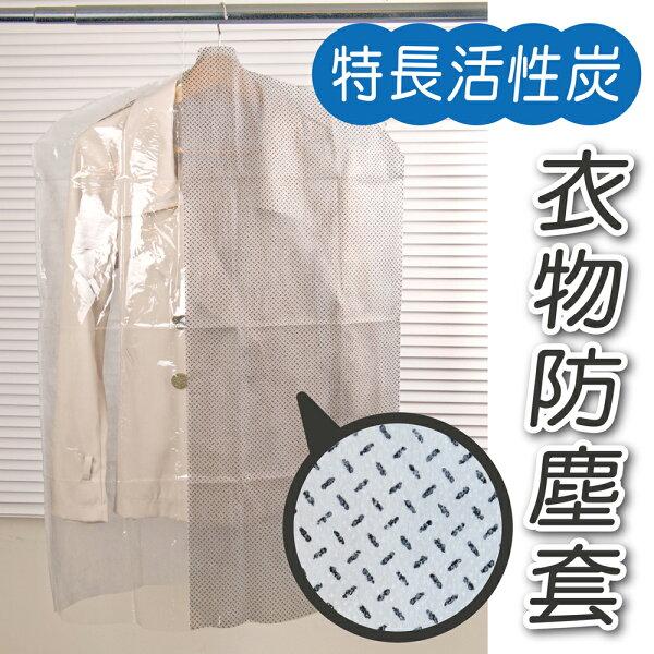 PATTO:活性炭衣物防塵套-特長型(約60x130cm)SP7548活性竹炭外套收納防塵袋.竹碳防塵袋套.半透明輕便設計