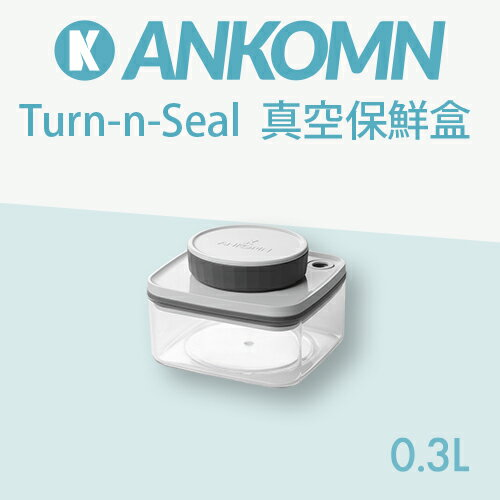 ANKOMNTurn-N-Seal真空保鮮盒0.3L