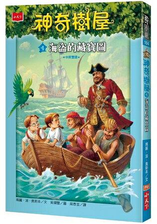 神奇樹屋4:海盜的藏寶圖