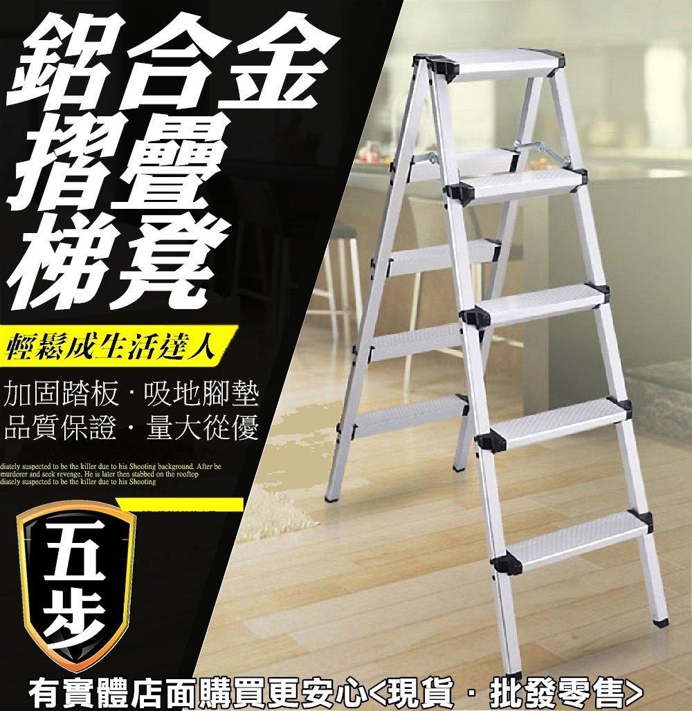 興雲網購【8036-118 五步鋁合金折疊梯凳】關節梯 人字梯 雙側梯子 折疊扶梯 步梯 工程梯子 家用樓梯