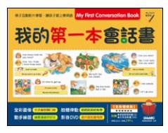 我的第一本會話書點讀書(CD+影音DVD)【LIVE ABC】→FB姚小鳳