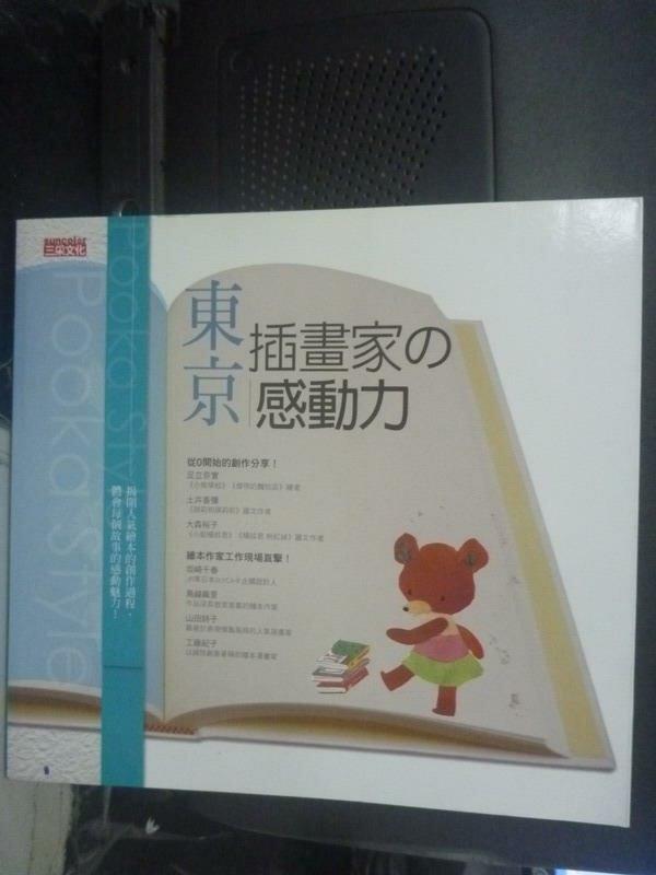 【書寶二手書T7/設計_LGY】東京插畫家的感動力_學習研究社