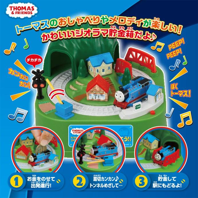 【預購】日本進口THOMAS 湯瑪士 小火車 音樂 聲光 存錢桶 儲金箱 存錢筒 過山洞 撲滿 湯瑪士小火車【星野日本玩具】