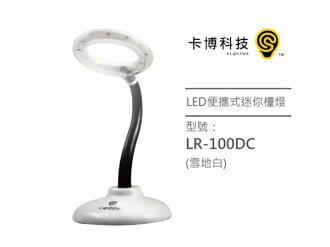檯燈【卡博科技】LED迷你檯燈(白色)LR-100DC USB鋰電池續電 led檯燈,led燈具,led照明,節能