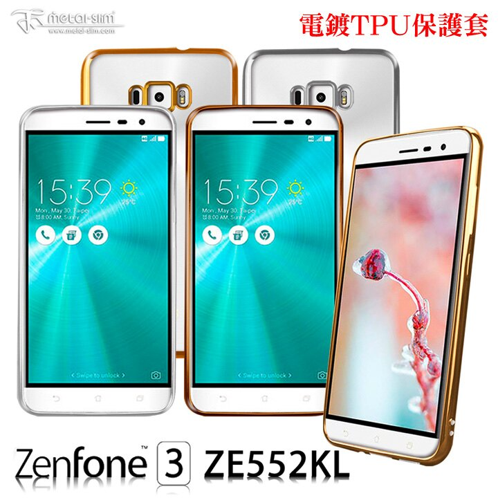 【愛瘋潮】Metal-Slim ASUS Zenfone 3 (5.5吋)ZE552KL 電鍍TPU 手機保護套 果凍套 手機殼