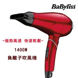 【Babyliss】【加贈九件式修容組】1400W 專業負離子吹風機 (270RW)