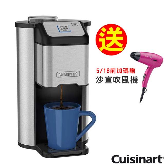 【美國 美膳雅Cuisinart】【5/18前加贈沙宣吹風機+咖啡豆一磅】全自動研磨美式咖啡機(DGB-1TW)
