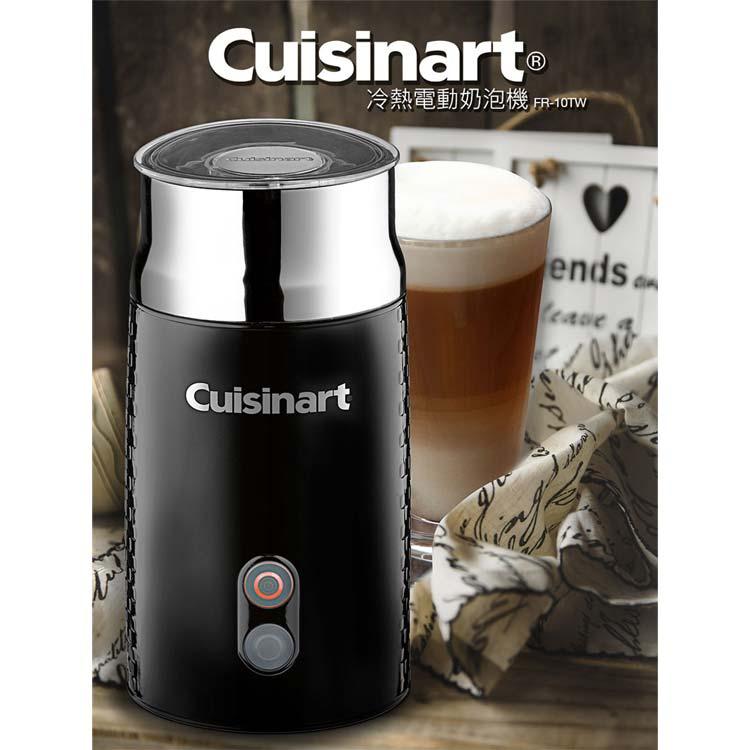 【美國 美膳雅Cuisinart】冷熱電動奶泡機(FR-10TW)