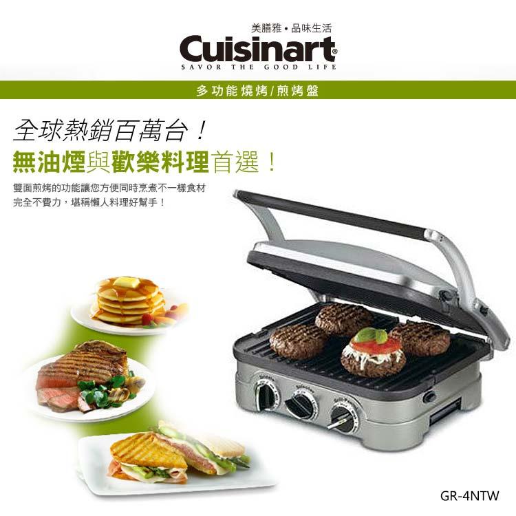 【美國 美膳雅Cuisinart】【加贈吹風機】多功能燒烤/煎烤盤(GR-4NTW)