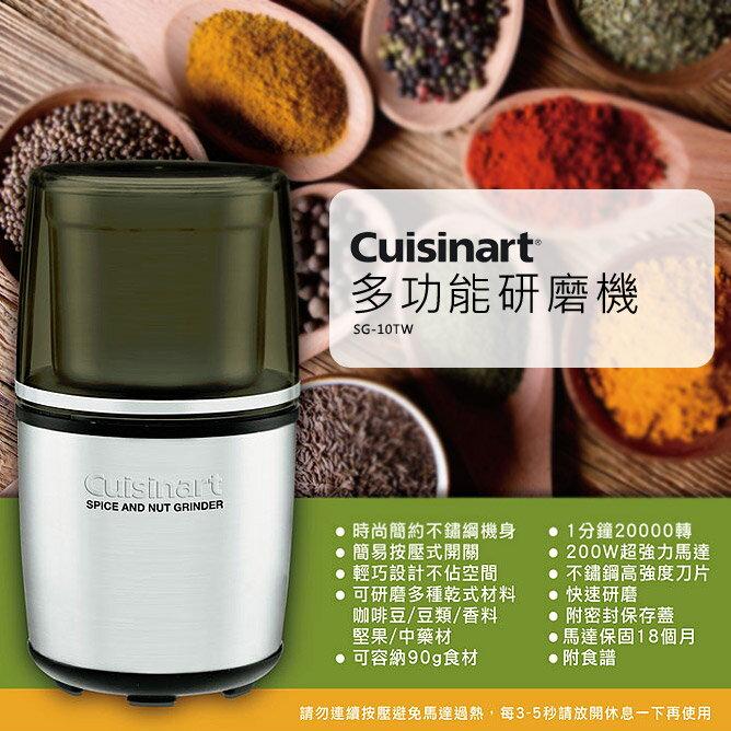【美國 美膳雅Cuisinart】【贈廚房毛巾1入】多功能研磨機(SG-10TW)