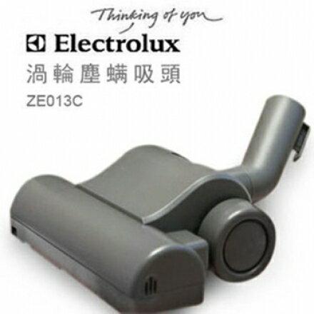 【瑞典 伊萊克斯 Electrolux】渦輪動力塵螨吸頭(ZE013C)(適用ZAP9940/Z1860/Z1665/ZUSG3901/ZUS4065/ZUS3960)