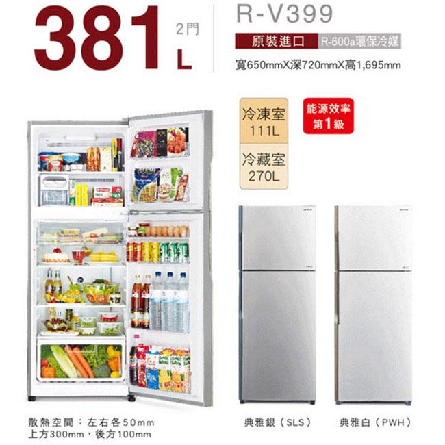 【日立 HITACHI】【下單前請先確認運費】381L雙門變頻電冰箱-雅典白/雅典銀 (RV399)