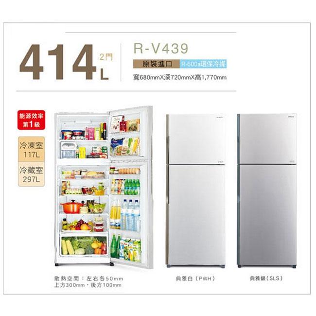 【日立 HITACHI】【下單前請先確認運費】414L雙門變頻電冰箱-雅典白/雅典銀 (RV439)