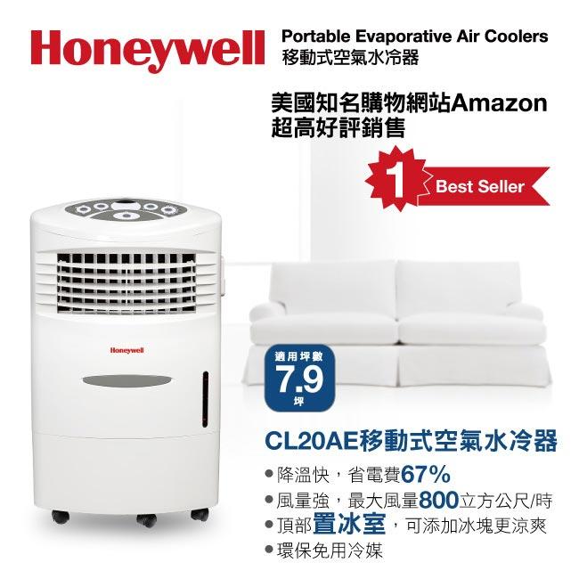 送九件式修容組【Honeywell】7.9坪移動式水冷器 CL20AE (公司貨,福利品享原廠保固一年)