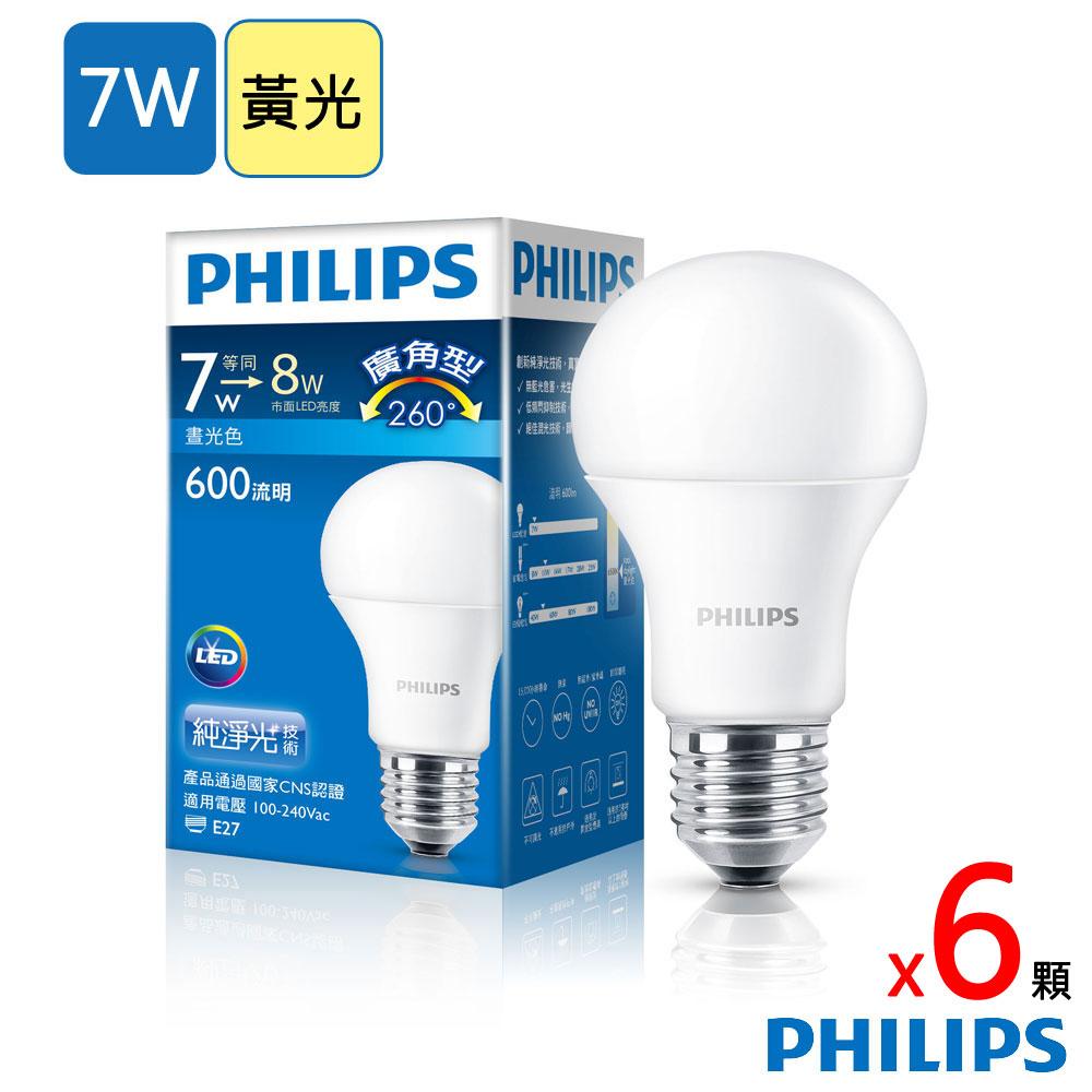 【飛利浦 PHILIPS】LED燈泡 7W 黃光 3000K 全電壓 (6顆入)