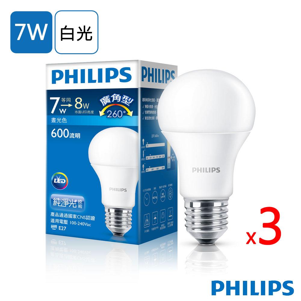 【飛利浦 PHILIPS】LED燈泡 7W 白光 6500K 全電壓(3顆入)