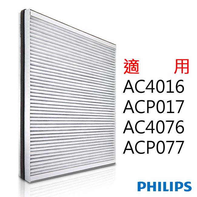 【飛利浦 PHILIPS】複合高效去甲醛濾網(AC4147) 適用AC4016、ACP017、AC4076、ACP077