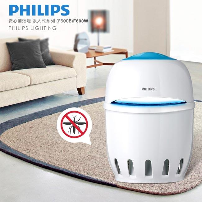 【飛利浦 PHILIPS】吸入式 安心捕蚊燈-白 (F600W)