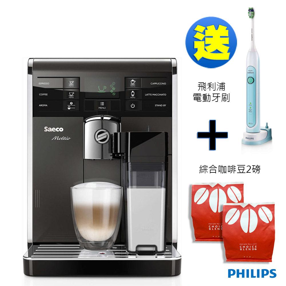 【飛利浦 PHILIPS】【送電動牙刷HX6711+咖啡豆2磅】Saeco Moltio 全自動義式咖啡機(HD8869)