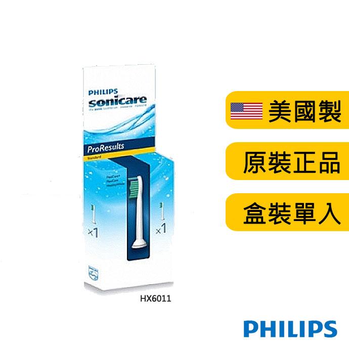 【飛利浦 PHILIPS】美國製 音波牙刷標準型刷頭-單支(HX6011)