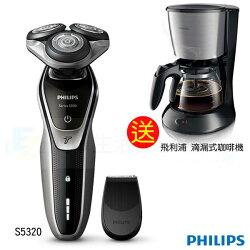 送飛利浦滴漏式咖啡機HD7457+隨身修容組【飛利浦 PHILIPS】勁鋒系列水洗三刀頭電鬍刀 S5320