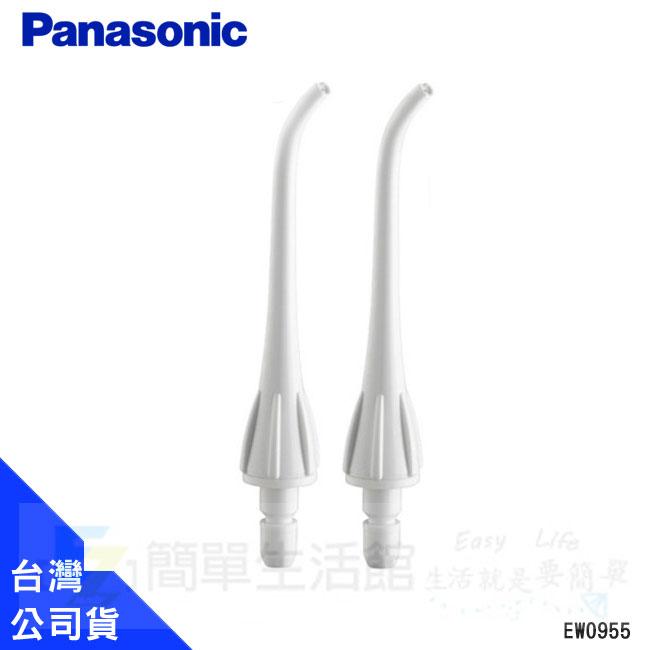【Panasonic 國際牌】EW-DJ40/EW-1211 沖牙機專用噴頭 EW0955