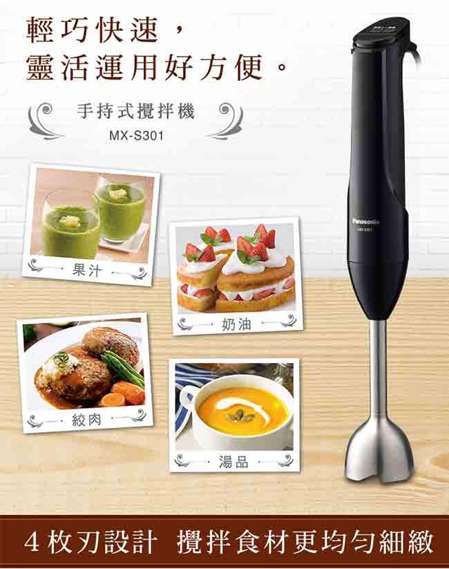 【國際牌 Panasonic】多功能手持式攪拌機 MX-S301