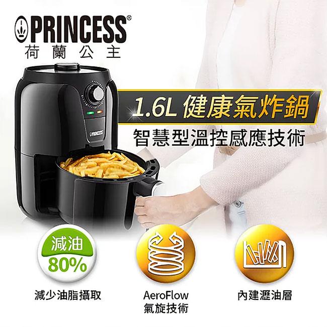 現貨+送麵包刀【荷蘭公主 Princess】1.6L健康氣炸鍋 (182035)