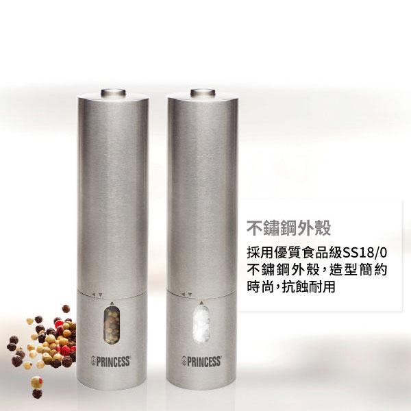 【荷蘭公主 PRINCESS】不鏽鋼電動研磨椒鹽罐組/2入(493000)