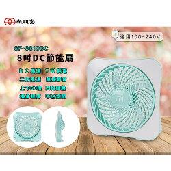 【尚朋堂】8吋USB迷你DC電扇 可接行動電源/筆電(SF-0810DC)