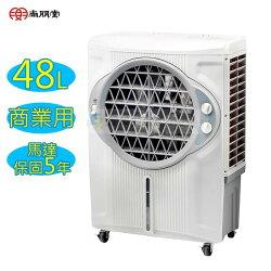 【尚朋堂】【送蔬果清潔液x2瓶】商業用48L強力鋁葉水冷扇 (SPY-4800)