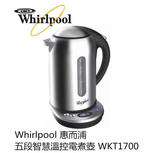 【惠而浦 Whirlpool】五段智慧溫控快煮壺(WKT1700)