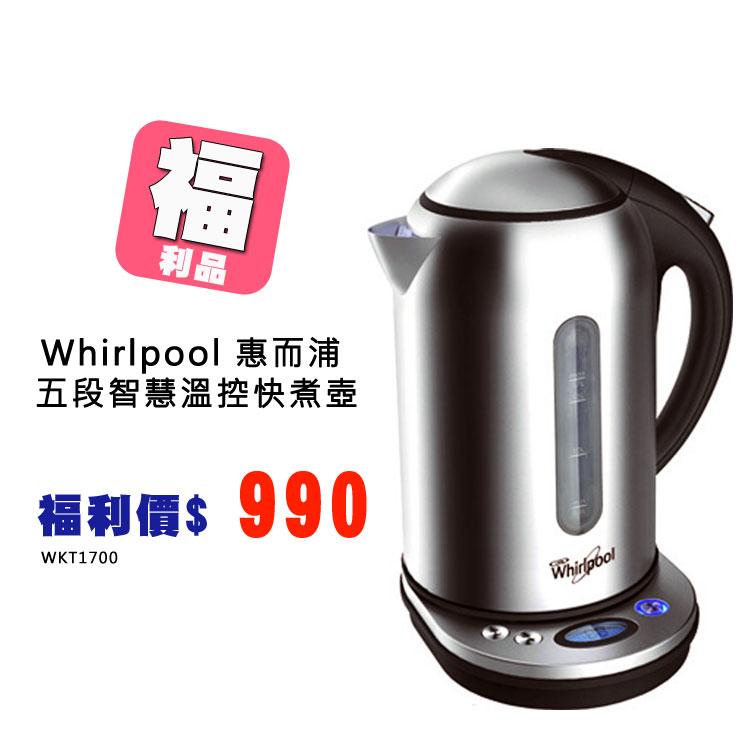 【惠而浦 Whirlpool】【福利品】五段智慧溫控快煮壺(WKT1700)