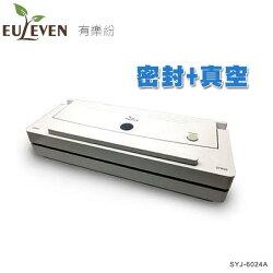 【有樂紛 Euleven】真空封口機(密封+真空) (SYJ-6024A)