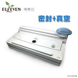 【有樂紛 Euleven】真空封口機(密封+真空)(含真空卷裁刀+真空卷槽)(SYJ-6024B)