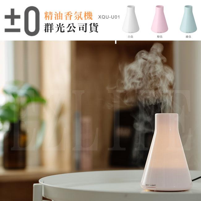 買一送一【正負零±0】霧化機/香氛機 超音波精油香氛機 群光公司貨(XQU-U010)