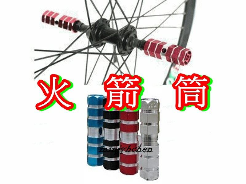 【珍愛頌】B032 鋁合金火箭筒 一組兩支 六角 火箭炮 腳踏桿 腳柱 後腳踏 腳蹬 自行車 單車 腳踏車